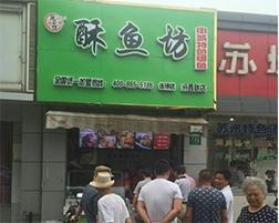 酥鱼坊—长江南路店