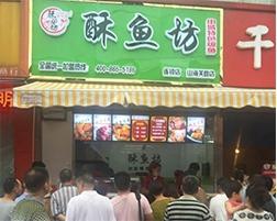 酥鱼坊—山海关路店