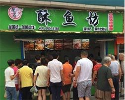 酥鱼坊—同泰北路店