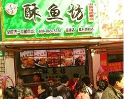 酥鱼坊—延长西路店