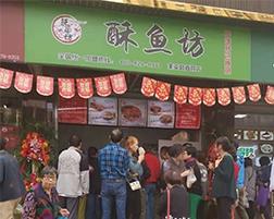 酥鱼坊—美平路直营店