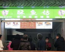 酥鱼坊— 蒙自西路店