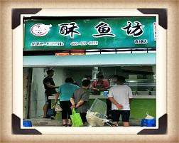 酥鱼坊- 呼玛路加盟店