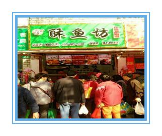 酥鱼坊—延长西路直营店