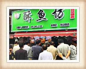 酥鱼坊—松江店