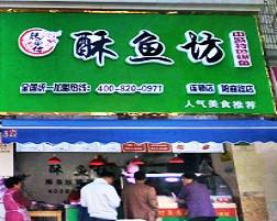 酥鱼坊—阳曲路店