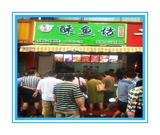 酥鱼坊—山海关路直营店