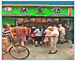 酥鱼坊—同泰北路直营店