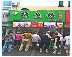 酥鱼坊—鞍山路直营店